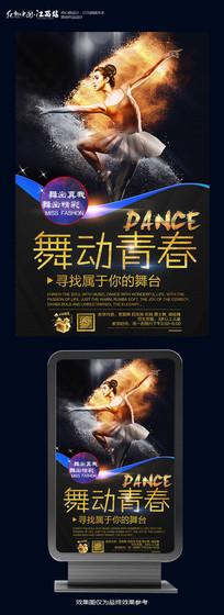 创意舞蹈招生芭蕾舞海报