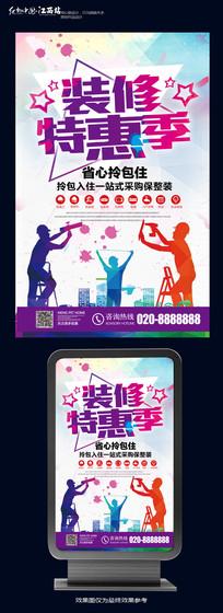 创意装修季海报宣传设计