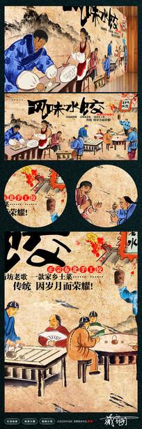 传统东北饺子馆民俗背景墙展板