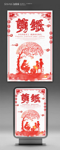 传统工艺剪纸宣传海报