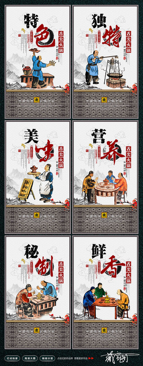 传统火锅店火锅文化背景展板