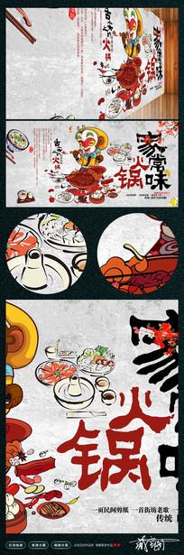 传统家常味火锅餐饮壁画背景墙
