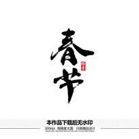 春节矢量书法字体 AI