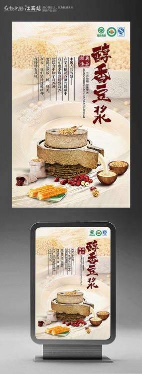 醇香豆浆宣传海报设计
