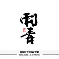 刺青矢量书法字体 AI