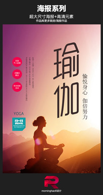 大美意境瑜伽海报设计