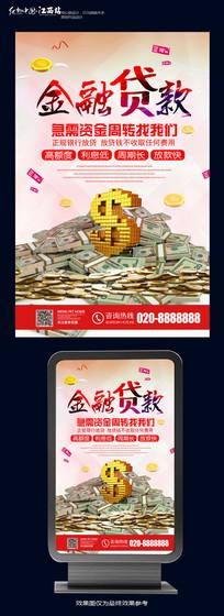 大气金融贷款海报设计