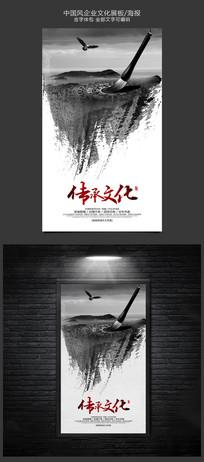 大气中国风企业文化展板传承 PSD