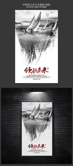 大气中国风企业文化展板领航 PSD