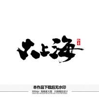 大上海矢量书法字体 AI