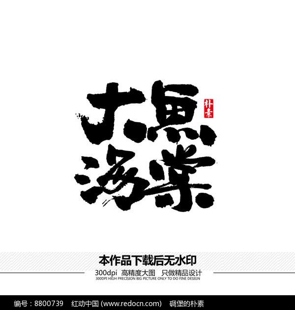 大鱼海棠矢量书法字体图片