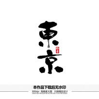 东京矢量书法字体 AI