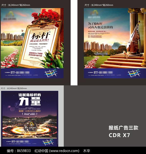 房地产报纸广告系列图片