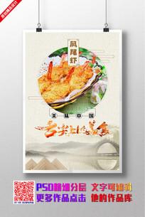 凤尾虾创意美食海报设计
