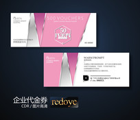 粉色整形优惠券代金券 CDR