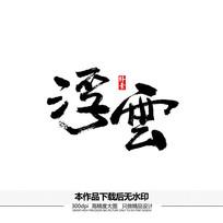浮云矢量书法字体