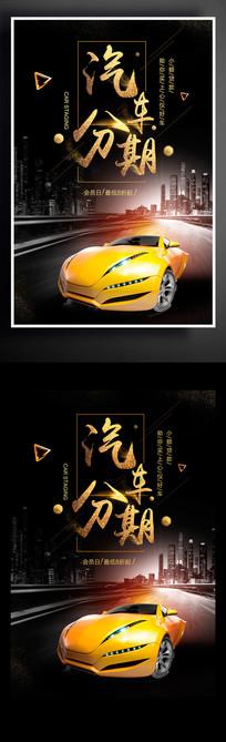 高端汽车贷款宣传海报设计