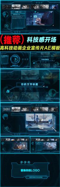 高科技动画企业宣传片AE模板