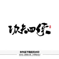 功夫四侠矢量书法字体 AI
