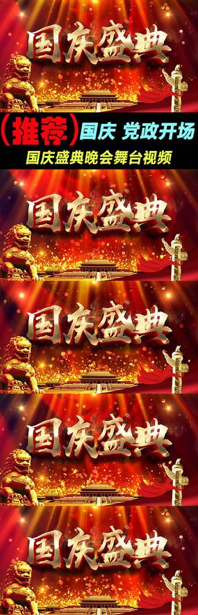 国庆盛典晚会舞台视频