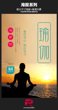 海边美女瑜伽海报设计