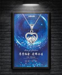 海蓝奢华星光珠宝项链海报