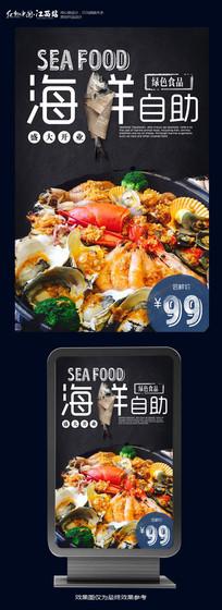 海鲜自助美食海报设计