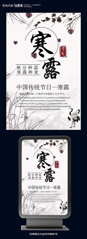 寒露节气宣传海报设计