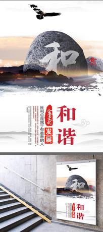 和谐发展企业文化海报