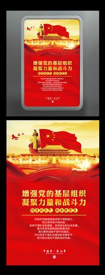红旗大气党建宣传标语展板