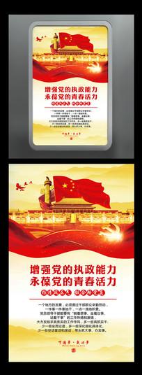 红旗故宫党建宣传标语展板