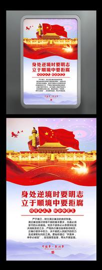 红旗紫色党建宣传标语展板