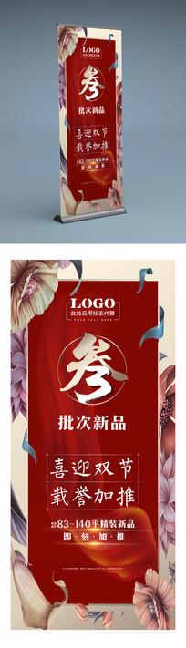 红色房地产节日活动易拉宝广告