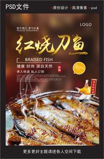 红烧刀鱼海报宣传单