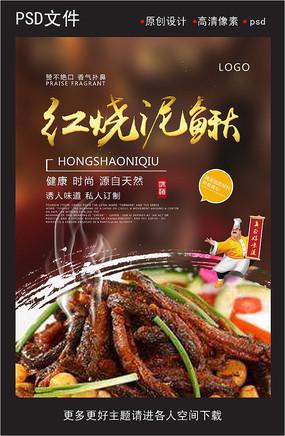 红烧泥鳅美食海报设计 PSD