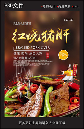 红烧猪肝美味海报设计 PSD