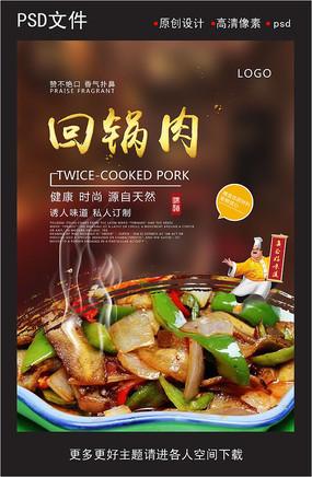 回锅肉美味海报设计 PSD