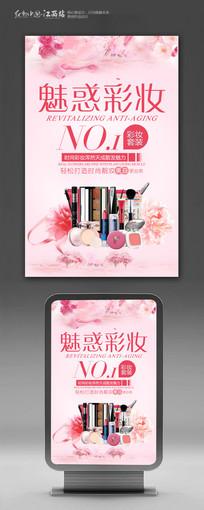 魅惑彩妆宣传海报
