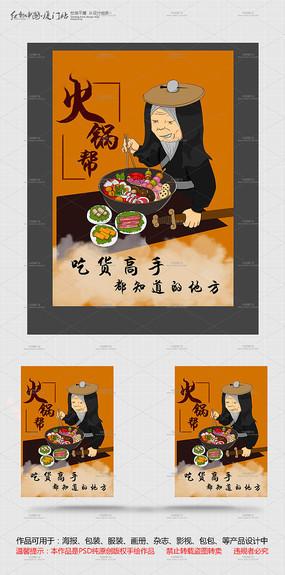 火锅店海报设计