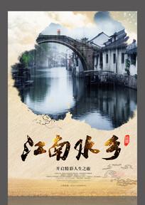 江南水乡旅游设计海报