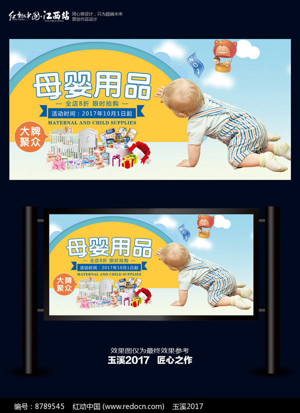 简洁母婴用品海报设计图片