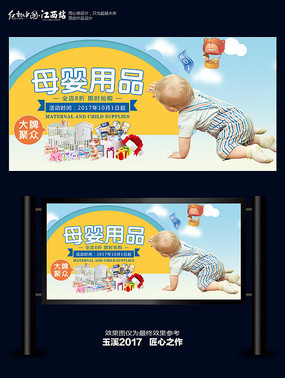 简洁母婴用品海报设计