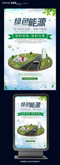 简约绿色新能源海报设计