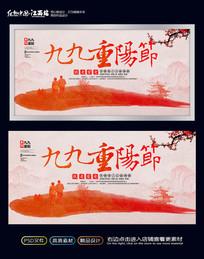 简约水彩九九重阳节海报设计