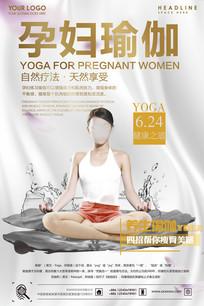 简约唯美瑜伽海报设计