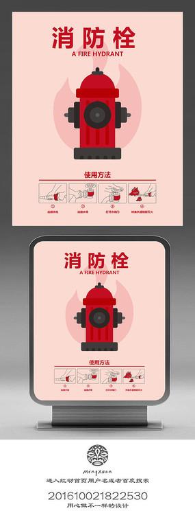 简约消防栓使用介绍海报