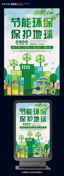 节能环保环保海报