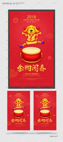 金狗闹春春节海报挂历封面设计