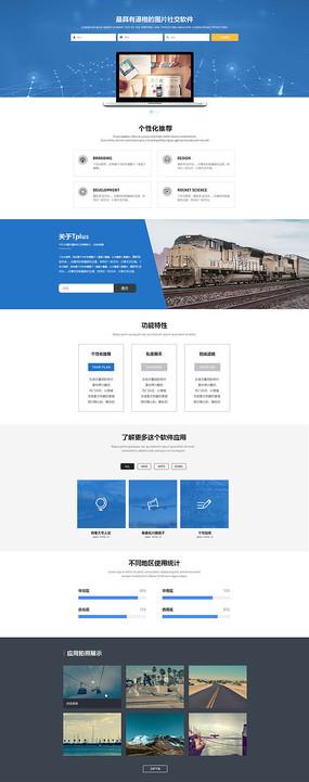 蓝色大气网站网页首页模板设计
