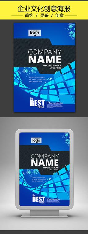 蓝色动感方格科技企业海报